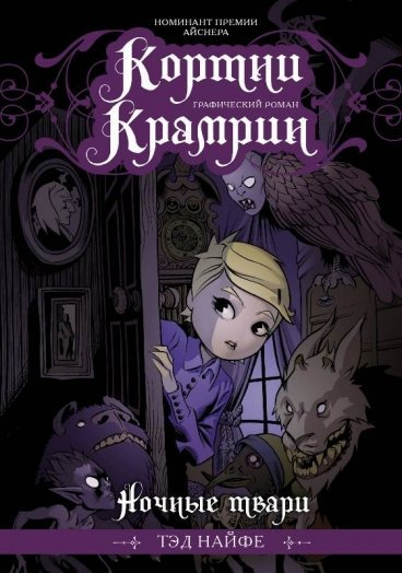 Кортни Крамрин: Ночные твари комикс