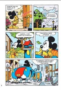 Комикс Гуфи. Рассеянный, как я жанр Комедия, Приключения, Сказка и Фэнтези