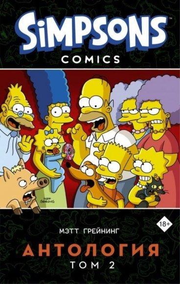 Симпсоны. Антология. Том 2 комикс