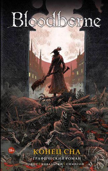 Bloodborne. Конец сна комикс