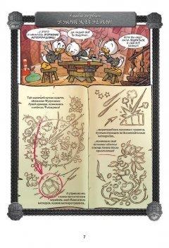 Комикс Сказание о Дональде. Волшебный молот издатель АСТ