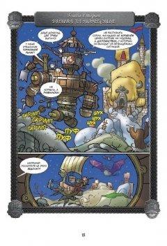 Комикс Сказание о Дональде. Волшебный молот изображение 2
