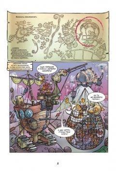 Комикс Сказание о Дональде. Волшебный молот жанр Приключения, Сказка и Фэнтези