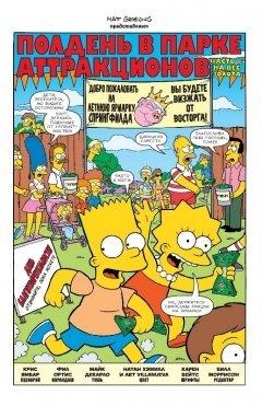Комикс Симпсоны. Антология. Том 1 источник Симпсоны