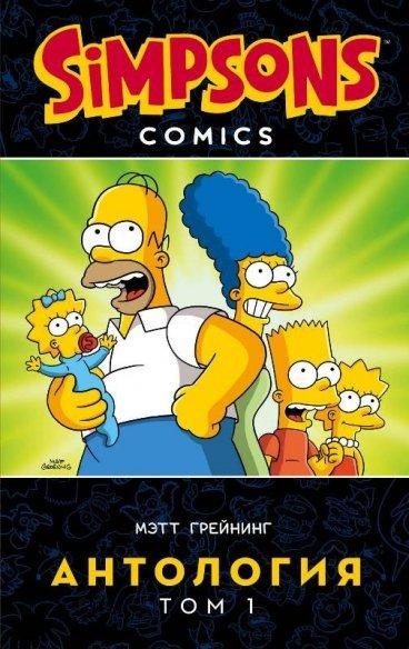 Симпсоны. Антология. Том 1 комикс