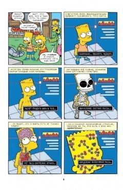 Комикс Симпсоны. Антология. Том 1 автор Мэтт Грейнинг