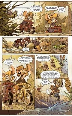 Комикс Чип и Дейл спешат на помощь. Спасатели мира источник Chip and Dale Rescue Rangers