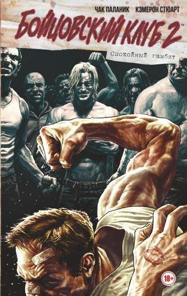 Бойцовский Клуб 2: Спокойный Гамбит (Полное издание) комикс