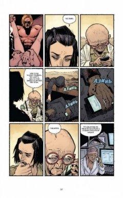 Комикс Бойцовский Клуб 2: Спокойный Гамбит (Полное издание) жанр Боевик и Приключения