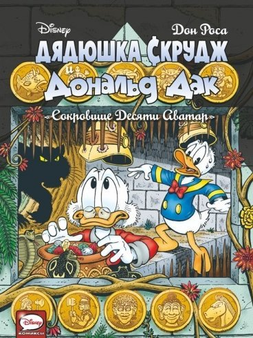 Дядюшка Скрудж и Дональд Дак. Сокровище десяти Аватар комикс