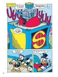 Комикс Магика де Гипноз. Волшебная, как я издатель АСТ