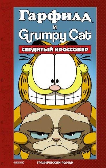 Гарфилд и Grumpy cat. Сердитый кроссовер комикс