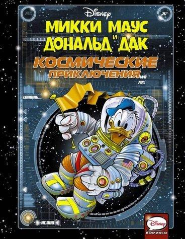 Микки Маус и Дональд Дак. Космические приключения комикс