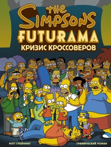 Симпсоны и Футурама. Кризис кроссоверов комикс