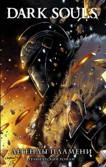 Dark Souls. Легенды пламени комикс