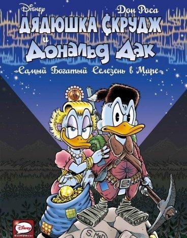 Дядюшка Скрудж и Дональд Дак: Самый богатый селезень в мире комикс