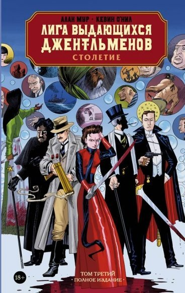 Лига выдающихся джентльменов. Том 3. Полное издание. комикс