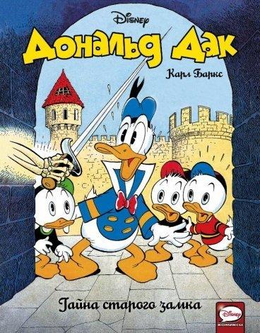 Дональд Дак. Тайна старого замка комикс