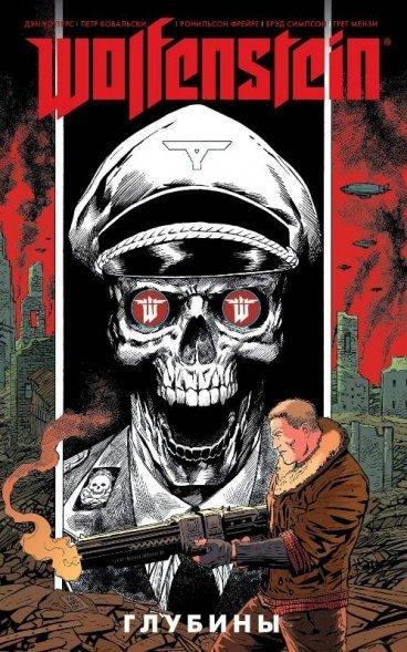 Wolfenstein: Глубины комикс