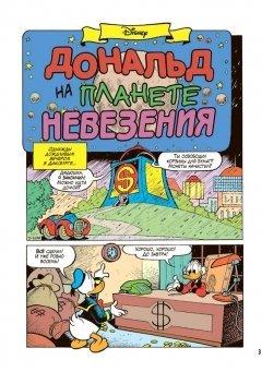 Комикс Дональд Дак. Невезучий, как я источник Дональд Дак