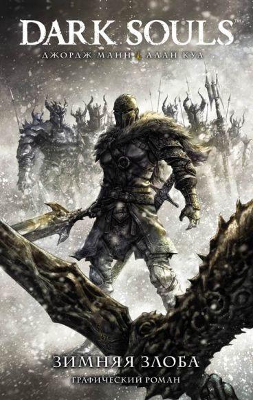 Dark Souls. Зимняя злоба комикс