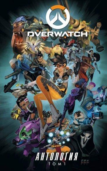 Overwatch: Антология. Том 1 комикс