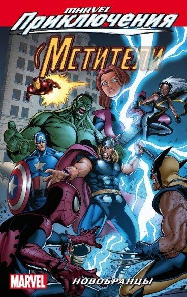 Marvel Приключения: Мстители. Новобранцы комикс
