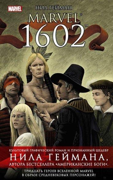 Marvel 1602 комикс