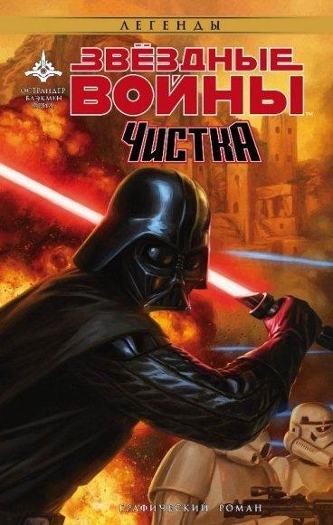 Звёздные Войны. Чистка комикс