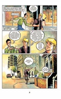 Комикс Как разговаривать с девушками на вечеринках изображение 1