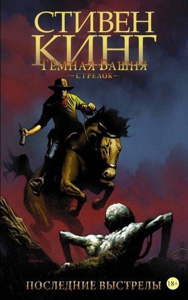 Темная башня: Стрелок. Книга 6. Последние выстрелы. комикс