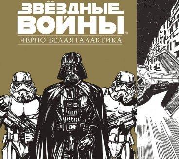 """Книга для творчества """"Звездные Войны. Черно-белая галактика"""" комикс"""