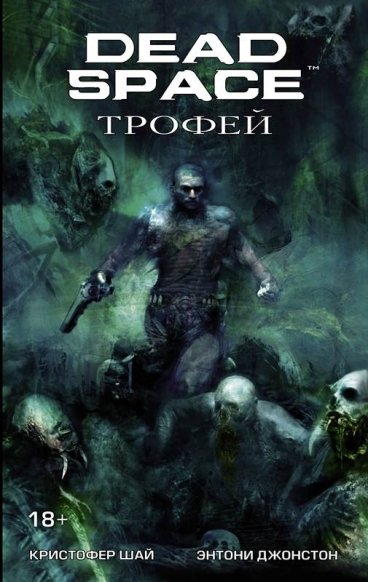 Dead Space: Трофей. комикс