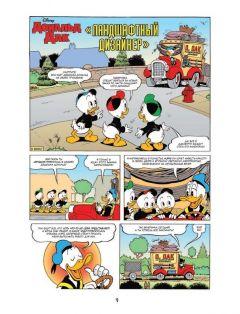 Комикс Дядюшка Скрудж и Дональд Дак. Сокровище под стеклом источник Утиные истории