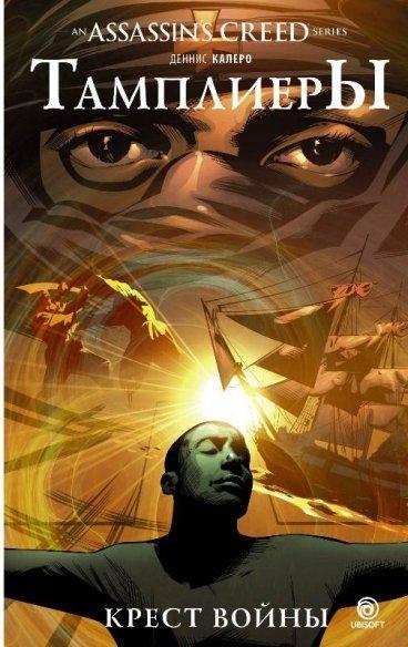 Assassins Creed: Тамплиеры. Крест войны комикс