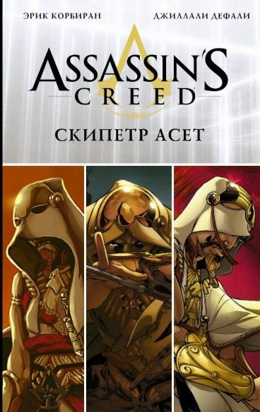 Assassins Creed. Скипетр Асет комикс