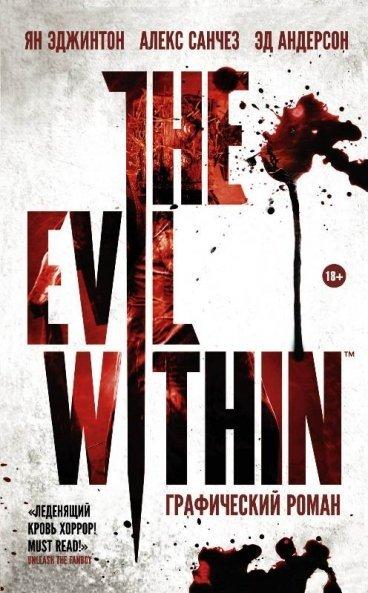 The Evil Within комикс