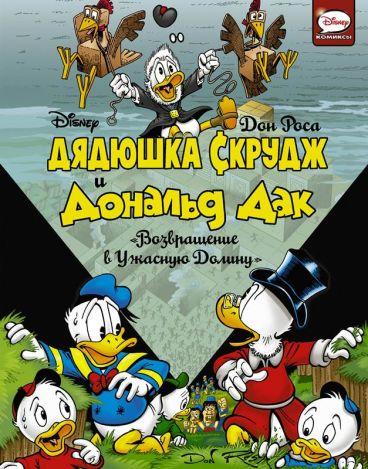 Дядюшка Скрудж и Дональд Дак: Возвращение в Ужасную долину. комикс