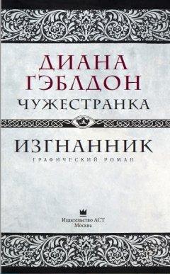 Комикс Чужестранка. Изгнанник. издатель АСТ