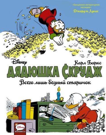Дядюшка Скрудж: Всего лишь бедный старичок комикс