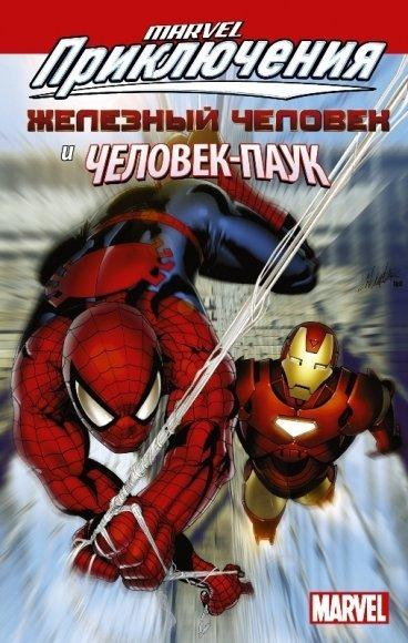 Marvel Приключения: Железный Человек и Человек-Паук. комикс