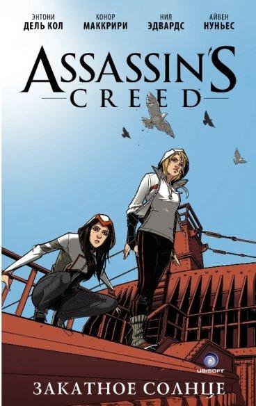 Assassins Creed. Закатное солнце. комикс