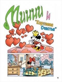 Комикс Минни Маус: Романтичная, как я! источник Минни Маус