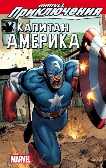 Marvel Приключения: Капитан Америка. комикс