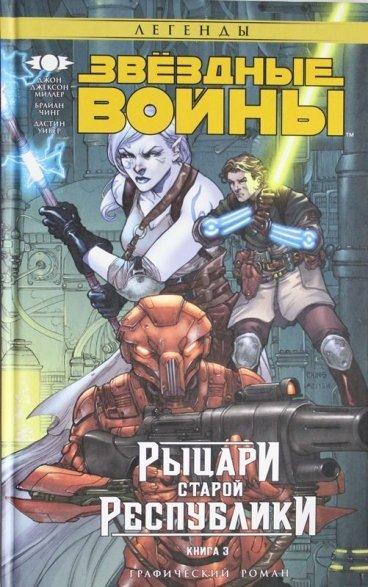 Звёздные войны. Рыцари Старой Республики. Книга 3. комикс