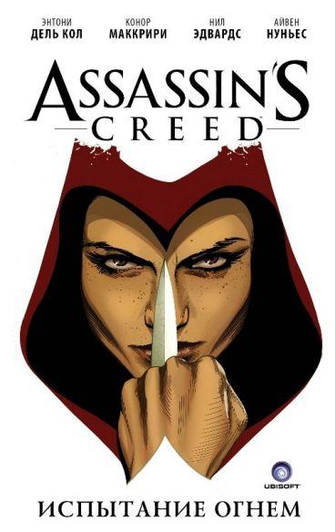Assassins Creed. Испытание огнем. комикс