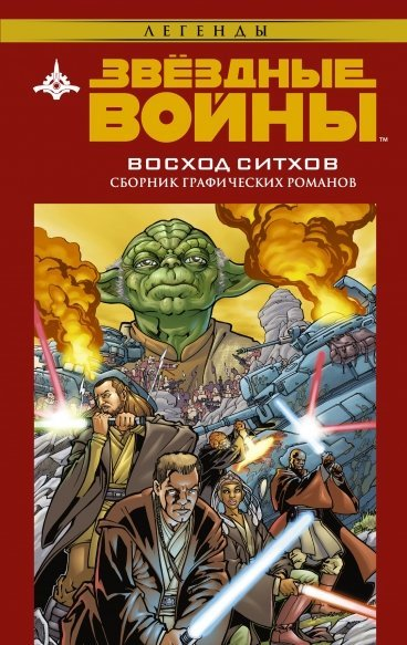 Звёздные войны. Восход ситхов. комикс