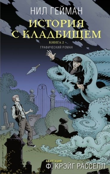 История с кладбищем. Книга 2. комикс
