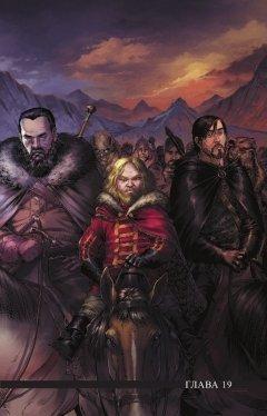 Комикс Игра престолов. Книга 4. источник Game of thrones