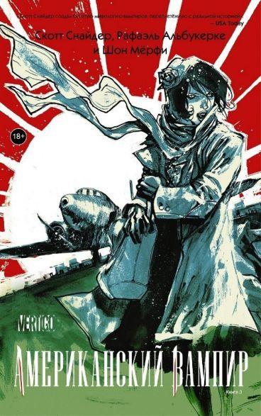 Американский вампир. Книга 3. комикс